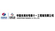 合作客户—中国水利十一局