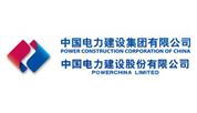 合作客户—中国电力建设集团有限
