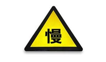 警告类标志牌