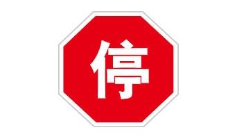 交通禁令类标志牌